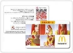 DIGI-CARDS DOWNLOAD CARDS BIG IN JAPAN